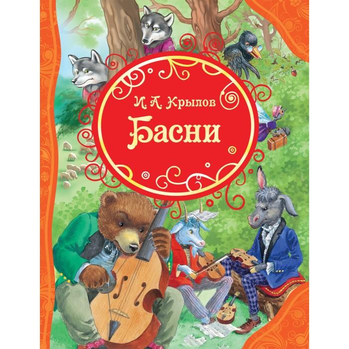 Художественные книги Росмэн Крылов И. Басни крылов и а басни isbn 978 5 389 14431 6