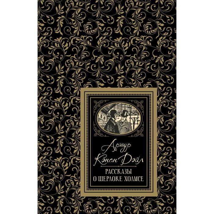 Купить Художественные книги, Росмэн Дойл А.К. Рассказы о Шерлоке Холмсе