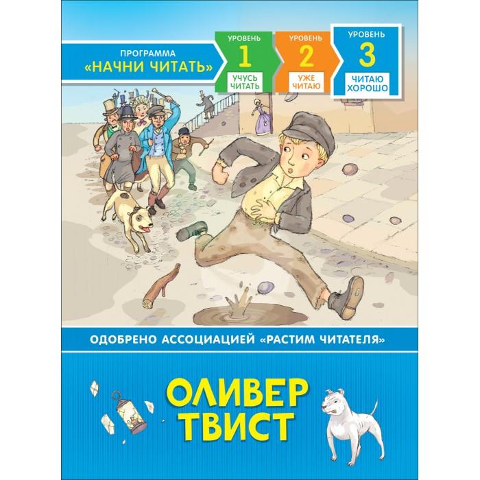 Купить Росмэн Оливер Твист Читаю хорошо в интернет магазине. Цены, фото, описания, характеристики, отзывы, обзоры