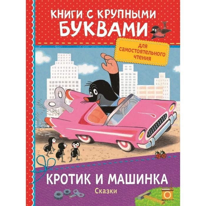 Художественные книги Росмэн Сказки Кротик и машинка милер з книги с крупными буквами кротик и машинка сказки