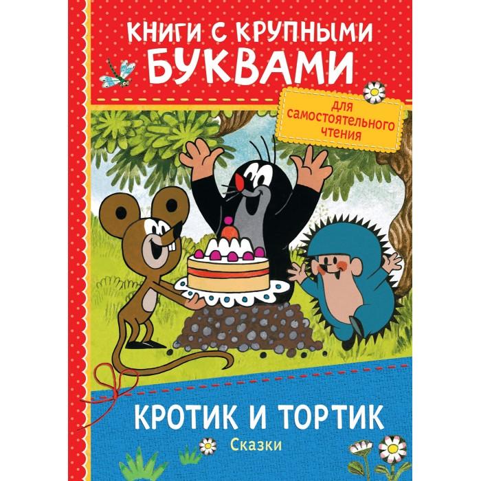 Художественные книги Росмэн Сказки Кротик и тортик