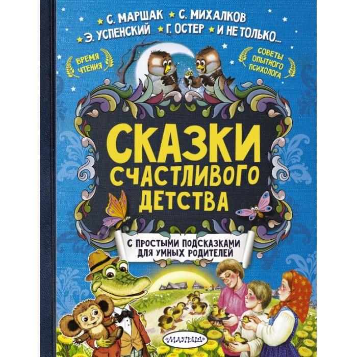 Купить Художественные книги, Издательство АСТ Сказки счастливого детства