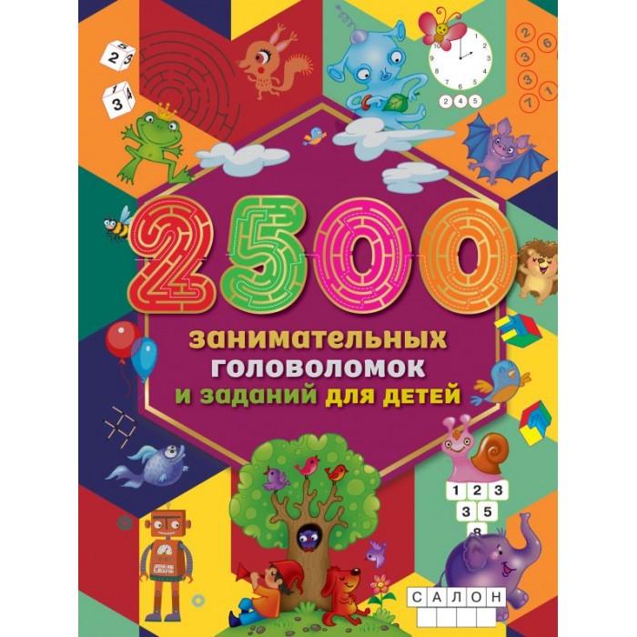 Развивающие книжки Издательство АСТ 2500 занимательных головоломок и заданий для детей недорого