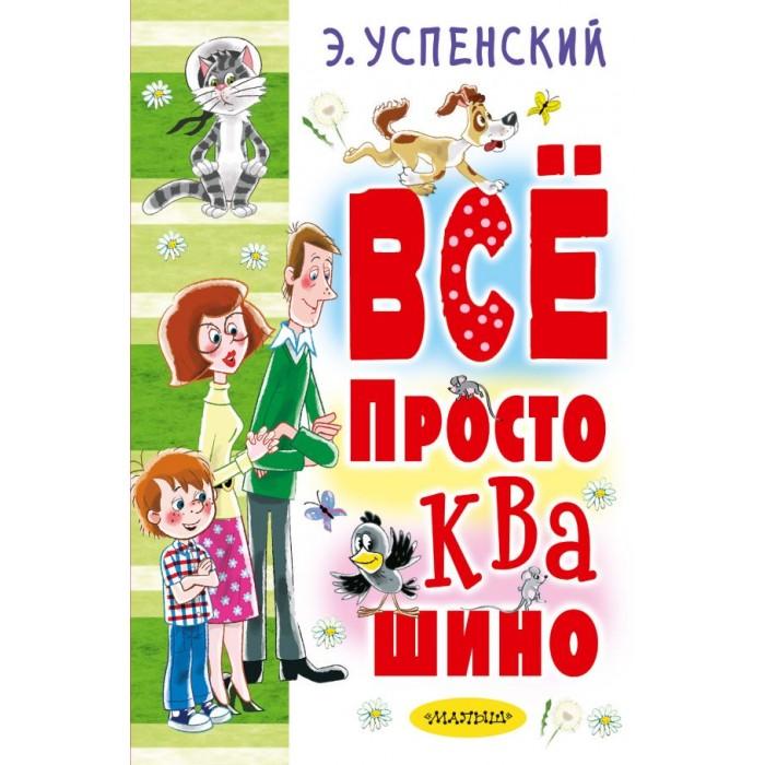 Купить Художественные книги, Издательство АСТ Всё Простоквашино