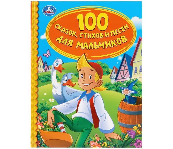 Художественные книги Умка 100 сказок,стихов и песен для мальчиков вероника veronika серия сказок для радостных и светлых дней