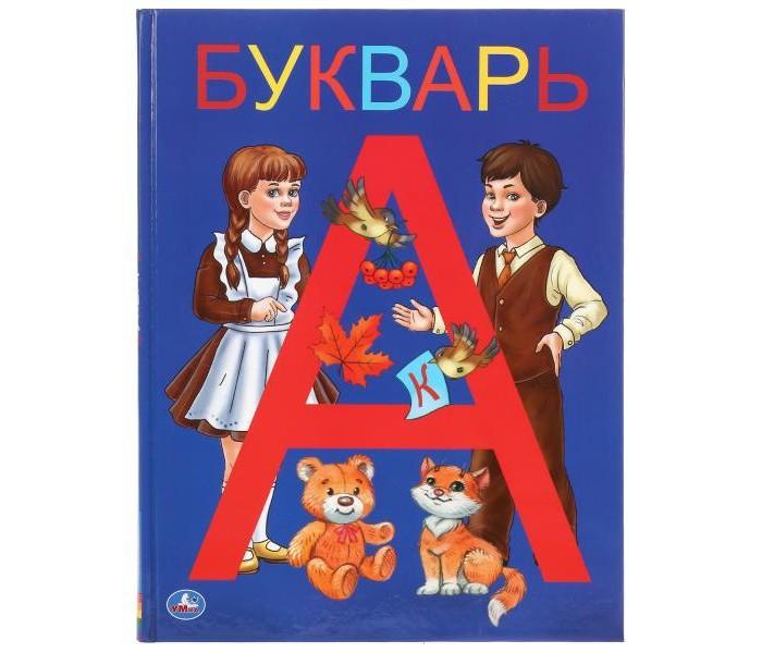 Обучающие книги Умка Букварь серия Детская библиотека