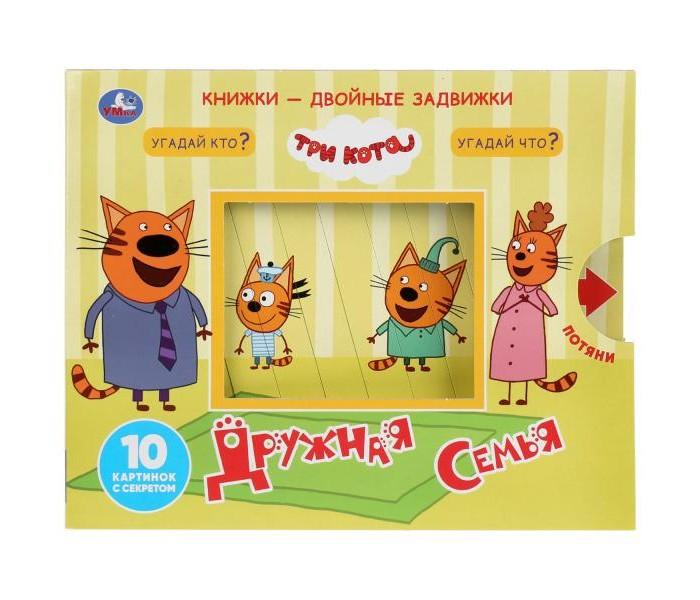 Книжки-игрушки Умка Три кота Дружная семья