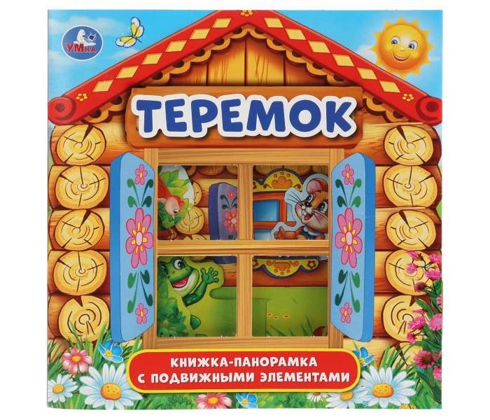 Книжки-панорамки Умка Теремок книжка-панорамка для малышей книжки панорамки умка книжка панорамка теремок