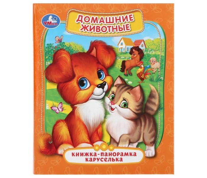 Картинка для Книжки-панорамки Умка Картонная панорамка-каруселька Домашние животные