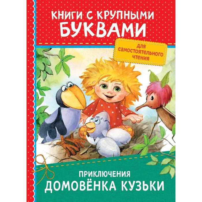цена на Художественные книги Росмэн Приключения домовёнка Кузьки