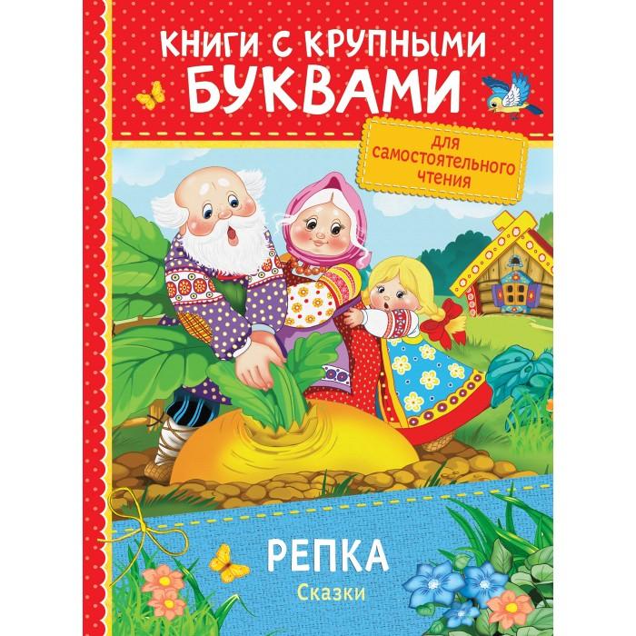 Фото - Художественные книги Росмэн Сказки Репка 34255 репка