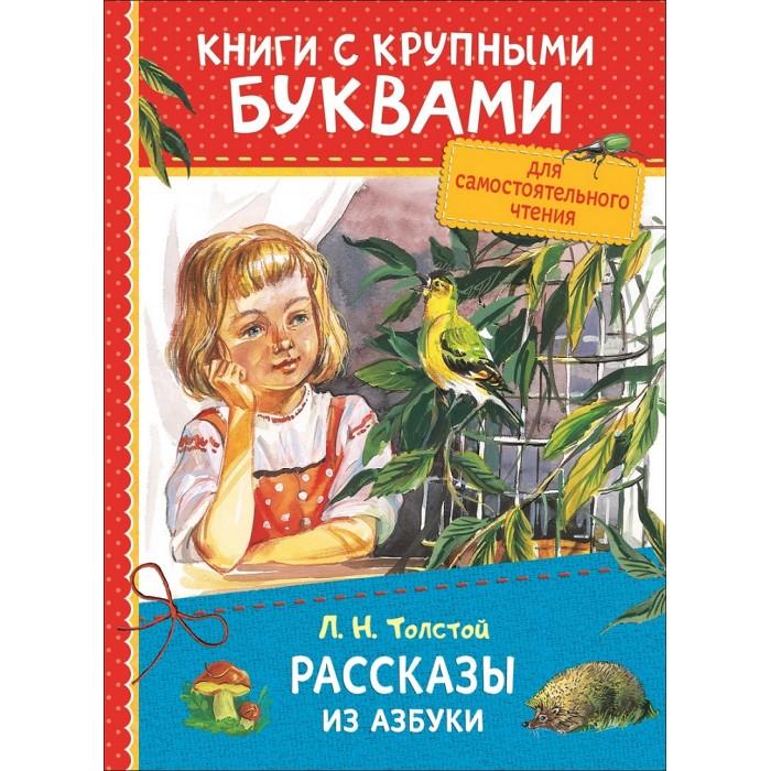 Художественные книги Росмэн Толстой Л.Н. Рассказы из азбуки цена 2017