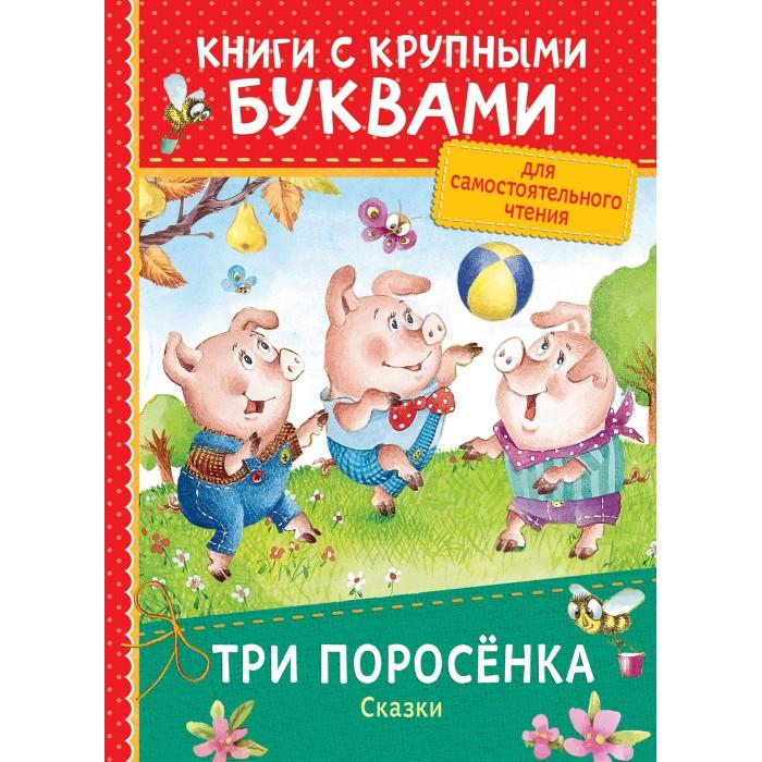 Купить Росмэн Сказки Три поросёнка в интернет магазине. Цены, фото, описания, характеристики, отзывы, обзоры