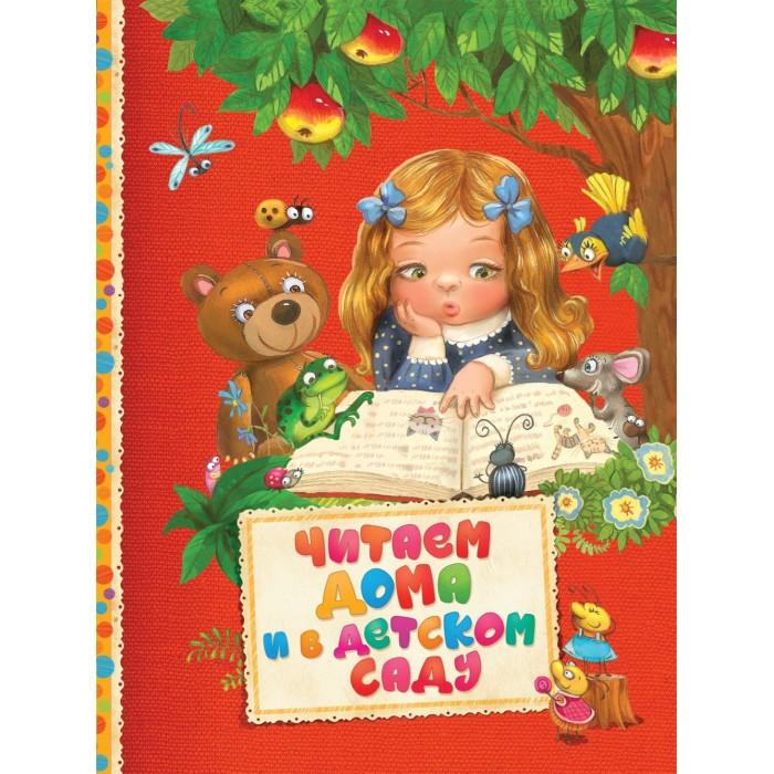 Художественные книги Росмэн Читаем дома и в детском саду 30607 недорого