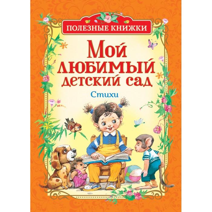Художественные книги Росмэн Стихи Мой любимый детский сад ирен короткова мой котенок стихи детям
