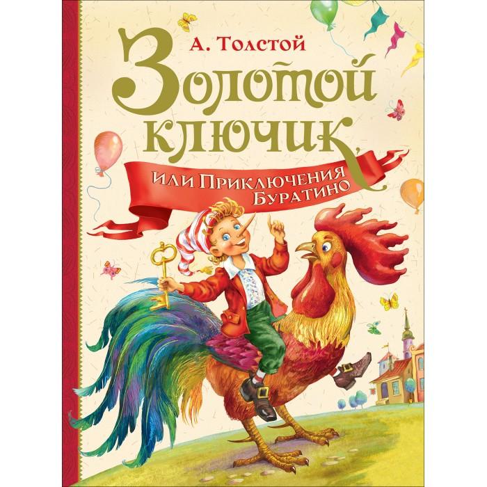 Художественные книги Росмэн Толстой А. Золотой ключик или Приключение Буратино недорого