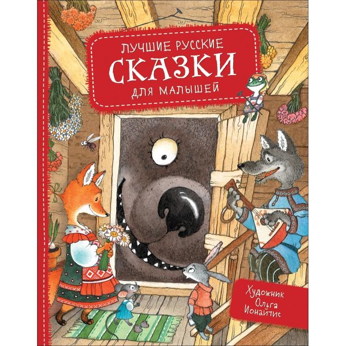 Купить Художественные книги, Росмэн Лучшие русские сказки для малышей