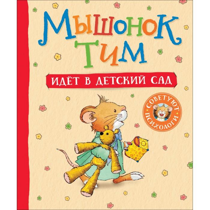 Художественные книги Росмэн Мышонок Тим идет в детский сад
