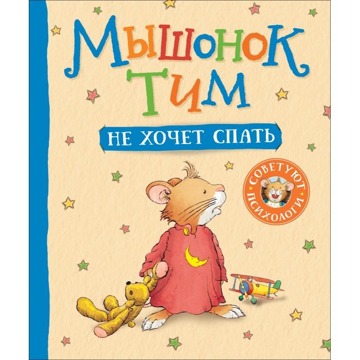 Художественные книги Росмэн Мышонок Тим не хочет спать