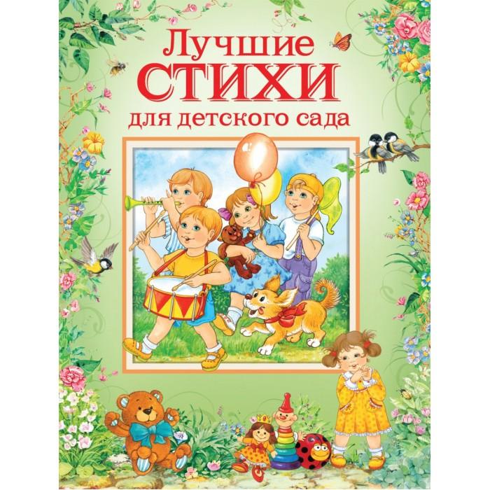 Художественные книги Росмэн Лучшие стихи для детского сада бокова татьяна викторовна к нам приходил никто стихи для детского сада