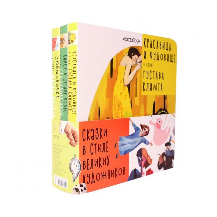 Купить Художественные книги, VoiceBook Подарочный набор из трех книг 15х15