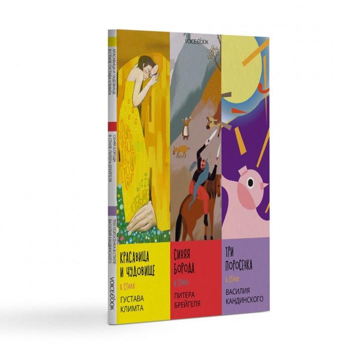 Художественные книги VoiceBook Сказки в стиле великих художников Часть 1