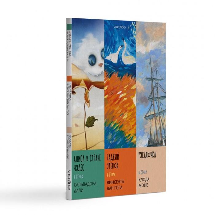 Художественные книги VoiceBook Сказки в стиле великих художников Часть 2