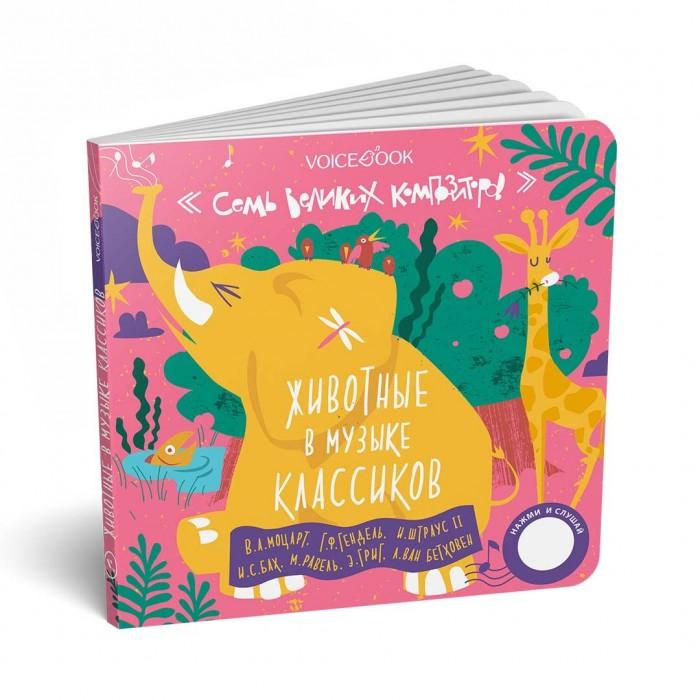Музыкальные книжки VoiceBook 7 Великих Композиторов: 7 хитов Классической Музыки Посвященной Животному Миру