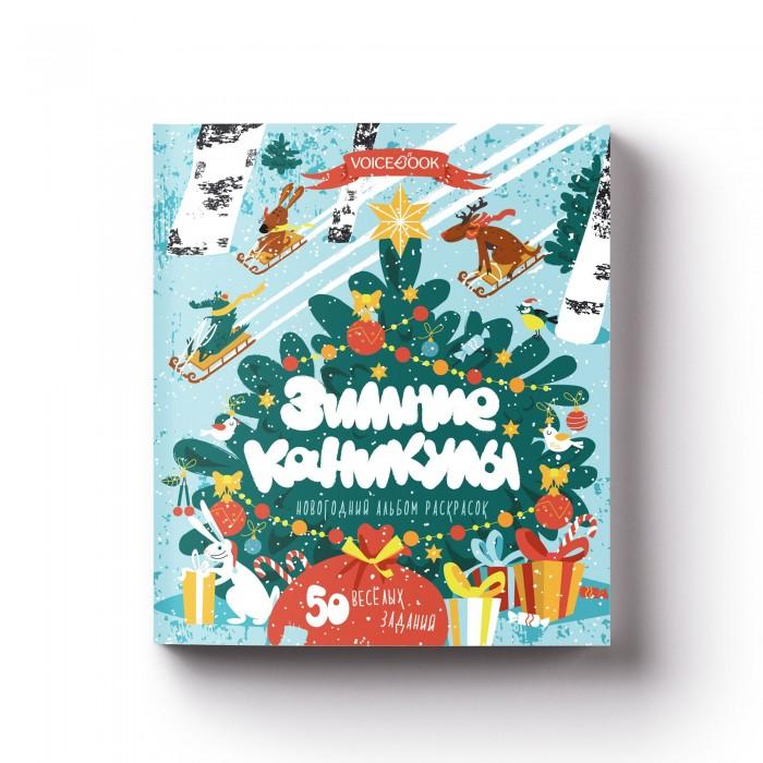 зимние комбинезоны и комплекты Раскраски VoiceBook Книга-раскраска Зимние каникулы