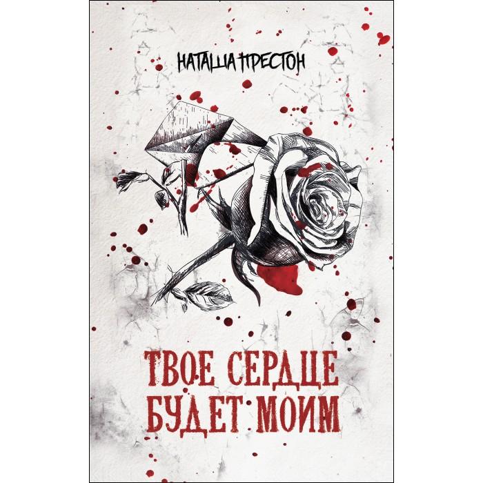 Художественные книги Росмэн Престон Н. Твое сердце будет моим