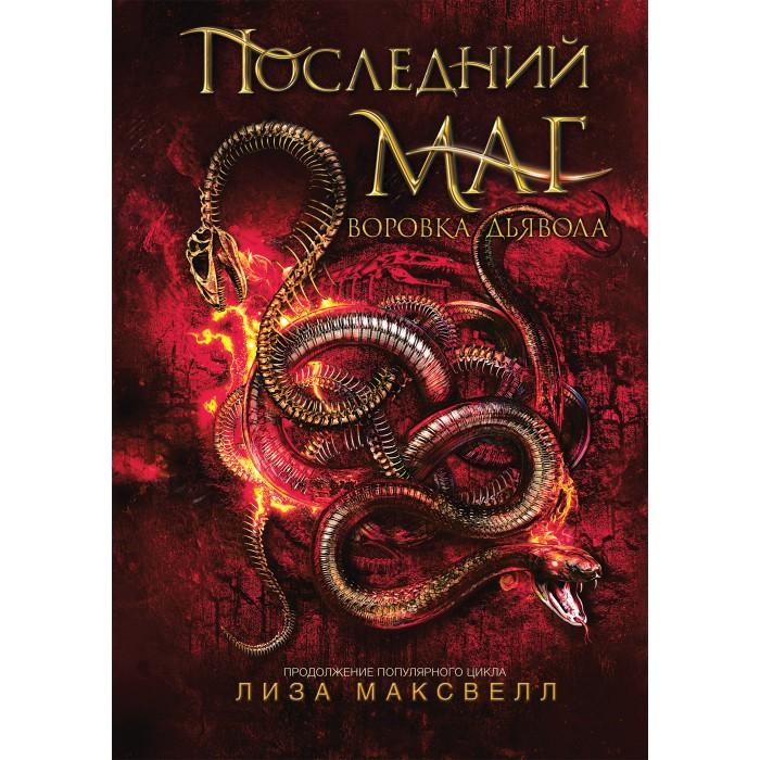 Росмэн Последний маг 2 книга Воровка дьявола