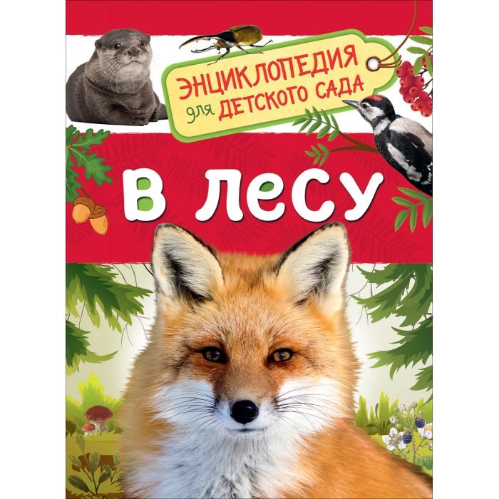 цена на Энциклопедии Росмэн Энциклопедия В лесу