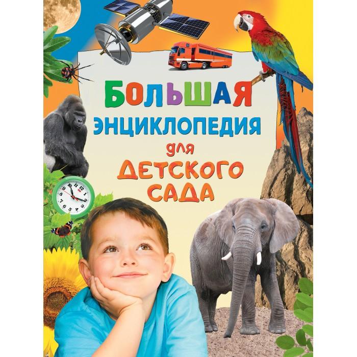 Купить Энциклопедии, Росмэн Большая энциклопедия для детского сада