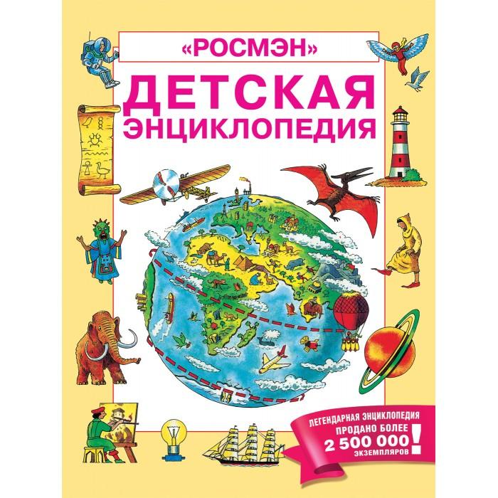 Энциклопедии Росмэн Энциклопедия 35575 недорого