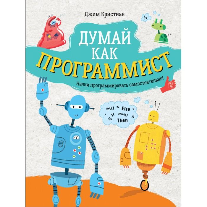Обучающие книги Росмэн Думай как программист
