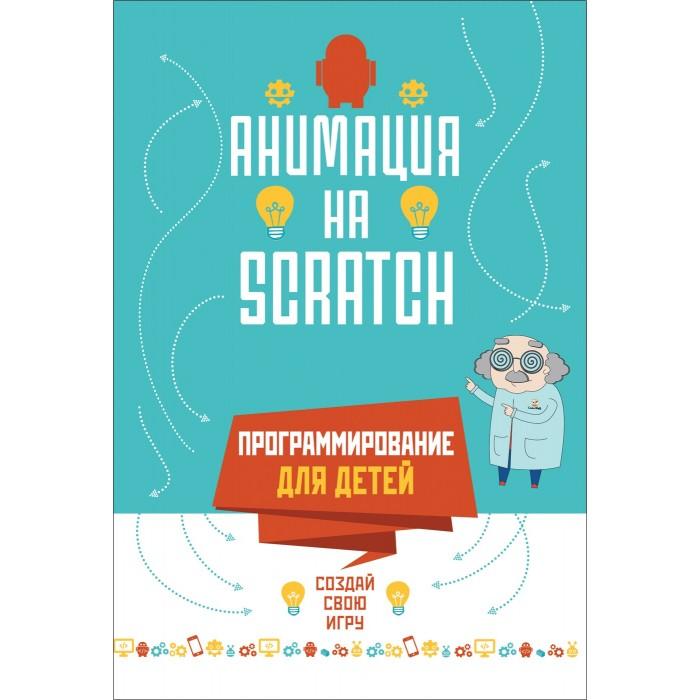 Купить Обучающие книги, Росмэн Программирование для детей Анимация на Scratch