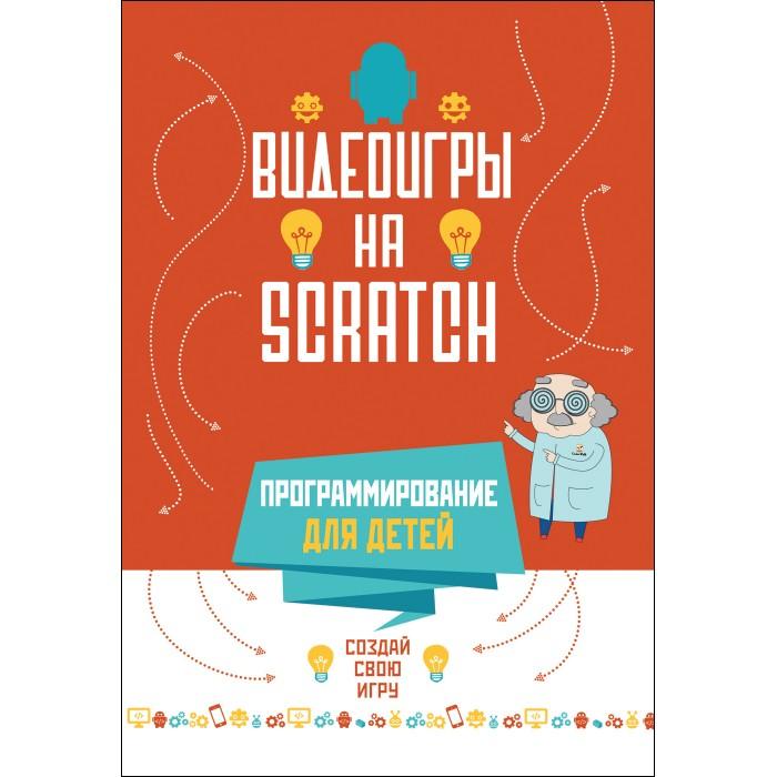 Купить Обучающие книги, Росмэн Программирование для детей Видеоигры на Scratch