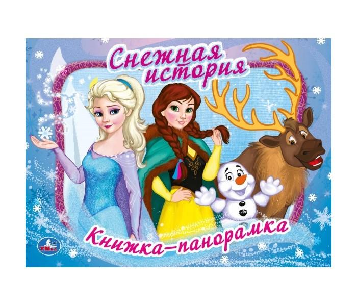 Книжки-панорамки Умка Книжка- панорамка Снежная история