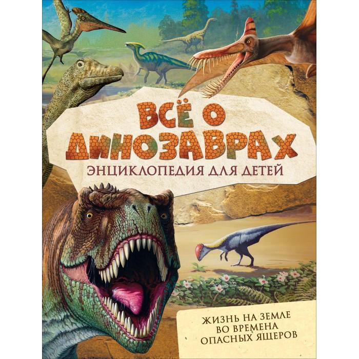 Энциклопедии Росмэн Энциклопедия Всё о динозаврах брилланте д всё о динозаврах и других древних животных