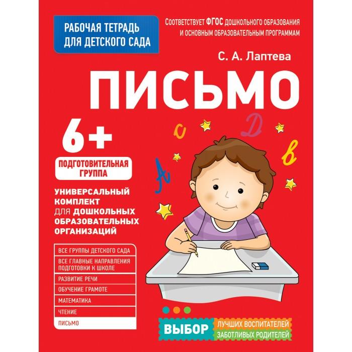 Раннее развитие Росмэн Рабочая тетрадь для детского сада Письмо недорого