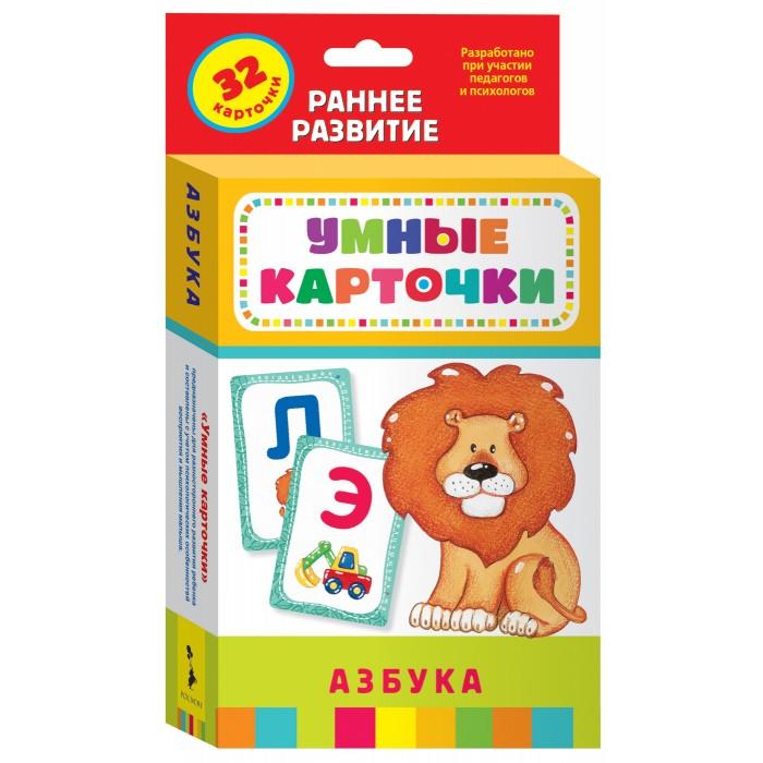 Раннее развитие Росмэн Развивающие карточки Азбука 37582 недорого