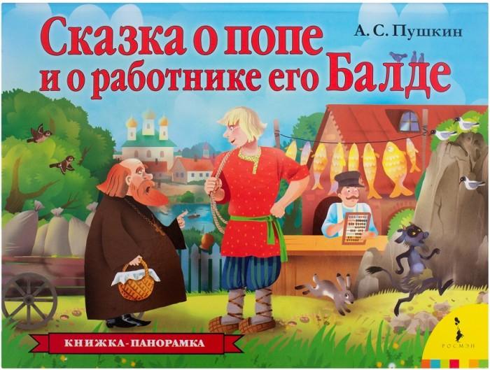 Книжки-панорамки Росмэн Книжка-панорамка Сказка о попе и о работнике его Балде