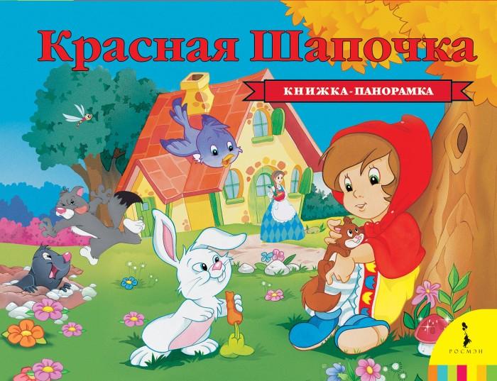 Книжки-панорамки Росмэн Книжка-панорамка Красная шапочка 33709