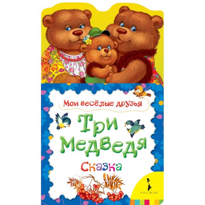 Фото - Книжки-картонки Росмэн Мои веселые друзья Три медведя книжки картонки росмэн мои веселые друзья лисичка сестричка