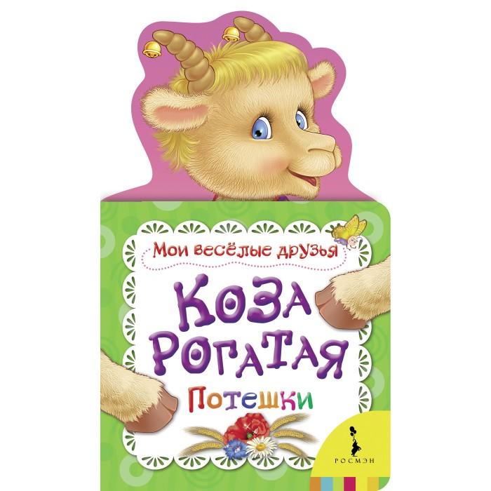 Фото - Книжки-картонки Росмэн Мои веселые друзья Коза рогатая книжки картонки росмэн мои веселые друзья лисичка сестричка