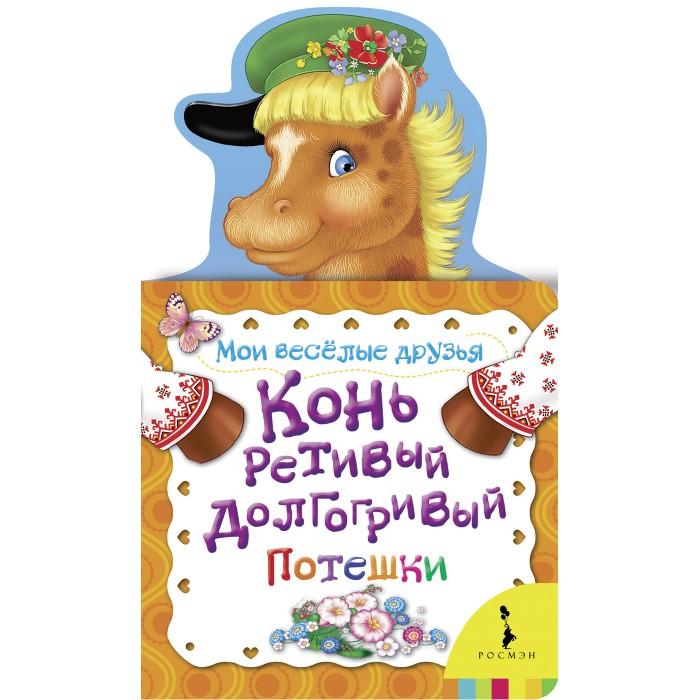 Фото - Книжки-картонки Росмэн Мои веселые друзья Конь ретивый, долгогривый книжки картонки росмэн мои веселые друзья лисичка сестричка