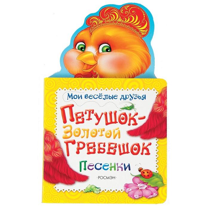 Книжки-картонки Росмэн Мои веселые друзья Петушок-золотой гребешок