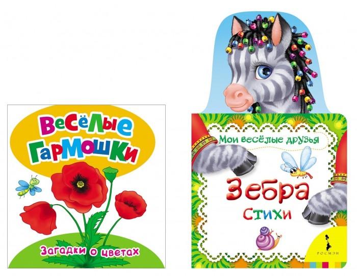 Фото - Книжки-картонки Росмэн Комплект из 2 книжек-игрушек: Загадки о цветах и Зебра книжки картонки росмэн мои веселые друзья лисичка сестричка