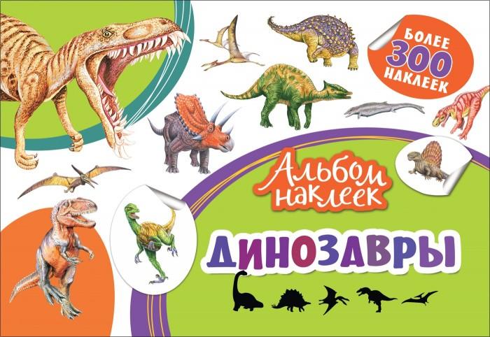 Фото - Детские наклейки Росмэн Альбом наклеек Динозавры альбом наклеек городской транспорт