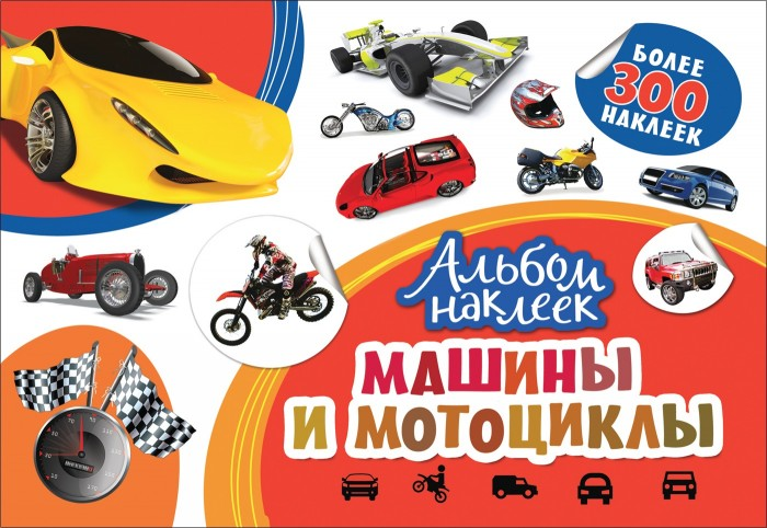 Фото - Детские наклейки Росмэн Альбом наклеек Машины и мотоциклы альбом наклеек городской транспорт